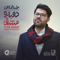 دانلود آلبوم حامد همایون به نام دوباره عشق