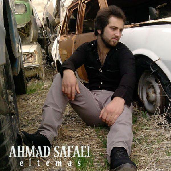 دانلود آهنگ احمد صفایی به نام التماس
