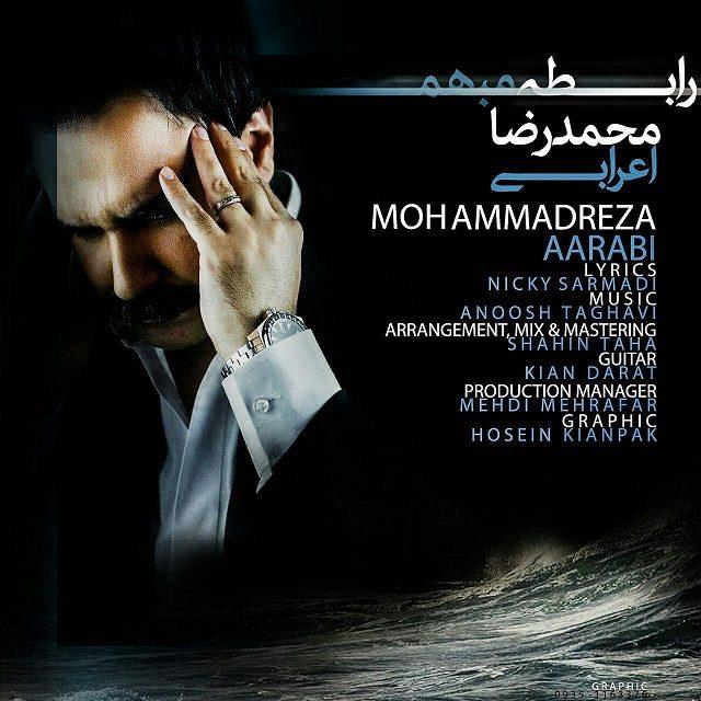 دانلود آهنگ محمدرضا اعرابی به نام رابطه مبهم