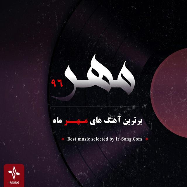 دانلود برترین آهنگ های مهر ماه ۱۳۹۶