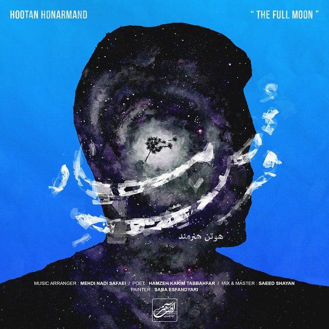 دانلود آهنگ هوتن هنرمند به نام قرص ماه