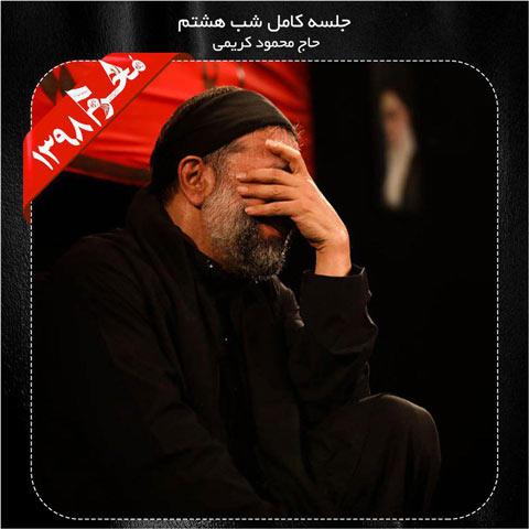 دانلود مداحی محمود کریمی شب هشتم محرم ۹۸