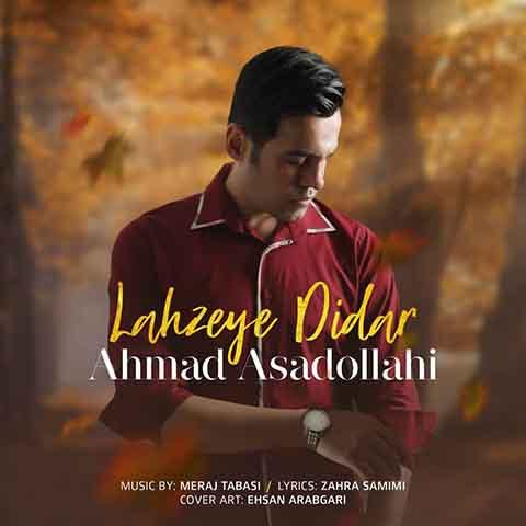 دانلود آهنگ احمد اسدالهی لحظه دیدار