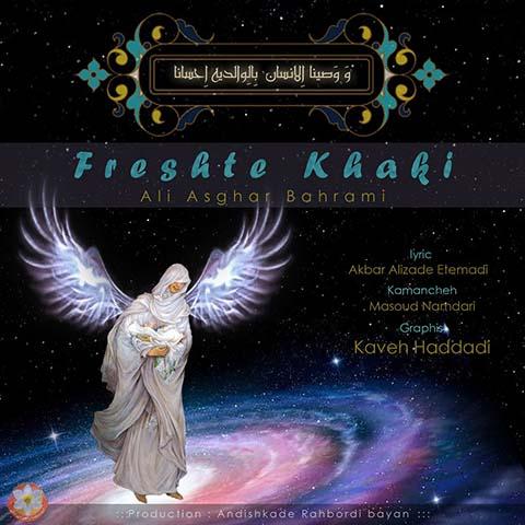 دانلود آهنگ علی اصغر بهرامی فرشته خاکی