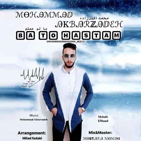 دانلود آهنگ محمد اکبرزاده با تو هستم