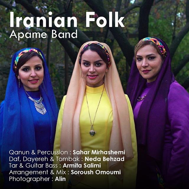 دانلود آهنگ آپامه بند فولک ایرانی