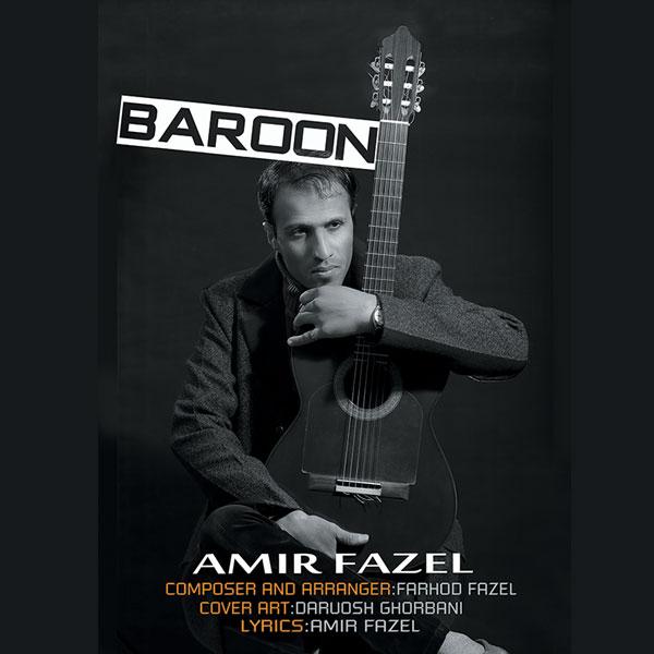 دانلود آهنگ جدید امیر فاضل بارون