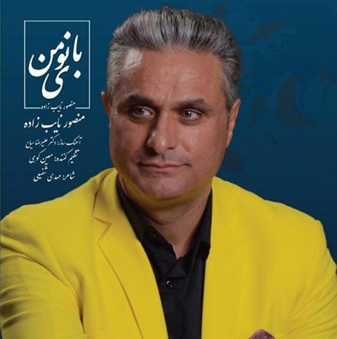 دانلود آلبوم منصور نایب زاده بانوی من