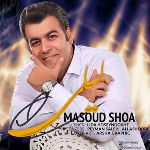 دانلود آهنگ جدید مسعود شعاع لیلی