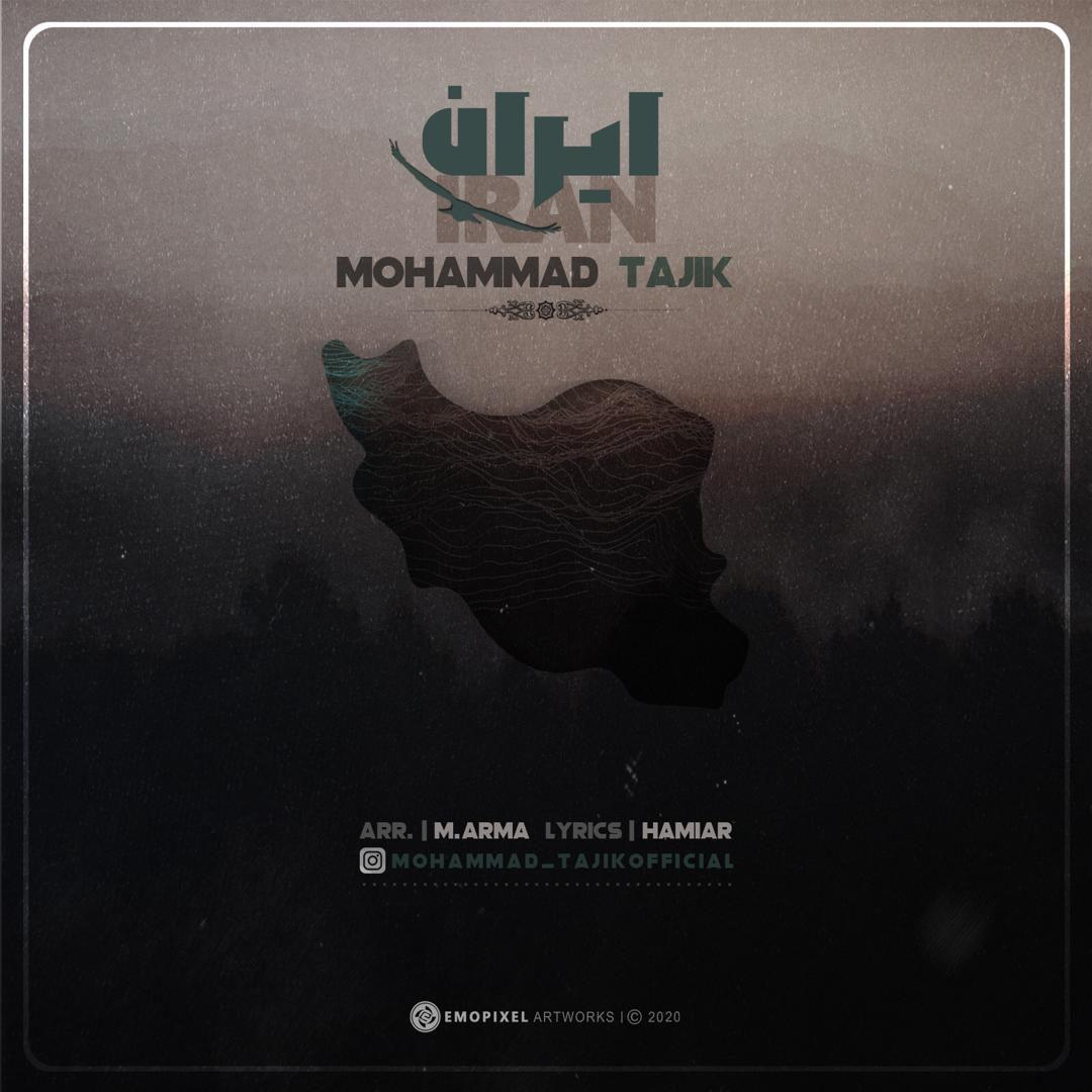 دانلود آهنگ جدید محمد تاجیک ایران