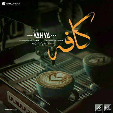 دانلود آهنگ جدید یحیی کافه