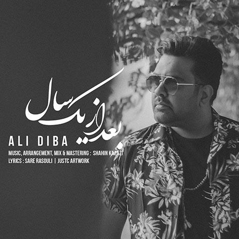 دانلود آهنگ علی دیبا بعد از یک سال