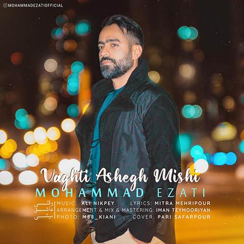 دانلود آهنگ محمد عزتی وقتی عاشق میشی