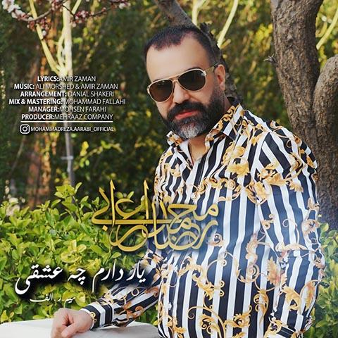 دانلود آهنگ محمدرضا اعرابی یار دارم چه عشقی