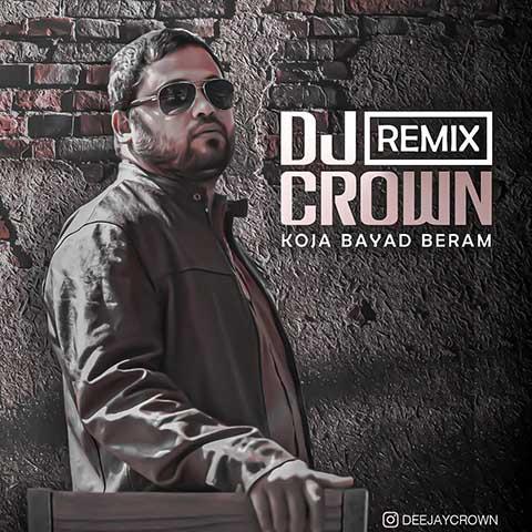 دانلود ریمیکس روزبه بمانی کجا باید برم (DJ Crown Remix)