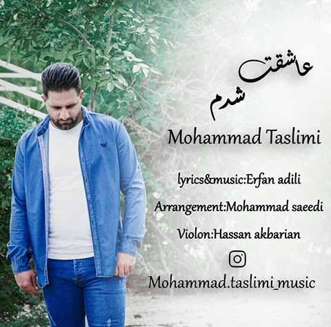 دانلود آهنگ محمد تسلیمی عاشقت شدم