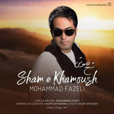 دانلود آهنگ محمد فاضلی شمع خاموش