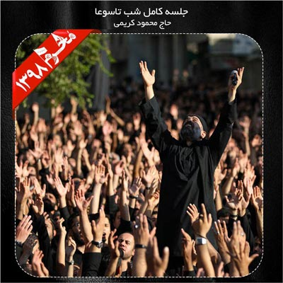 دانلود مداحی محمود کریمی شب تاسوعا محرم ۹۸