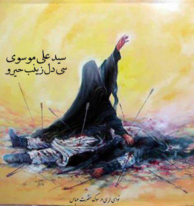 دانلود مداحی سید علی موسوی سی دل زینب حیرو