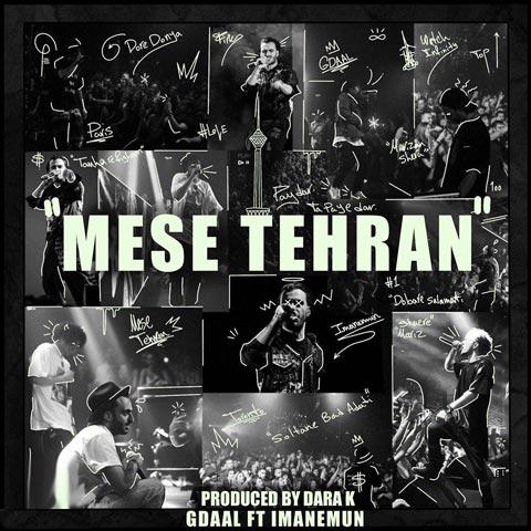 دانلود آهنگ جیدال و ایمانمون مثه تهران