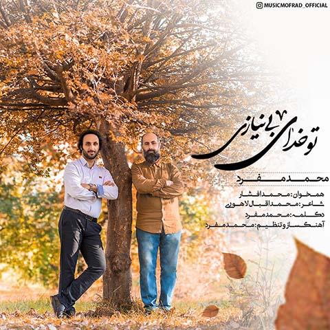 دانلود آهنگ محمد مفرد و محمد افشار تو خدای بی نیازی