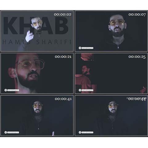 دانلود ویدئو حمید شریفی خواب