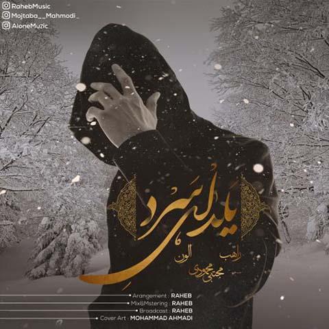 دانلود آهنگ راهب و مجتبی محمودی و الون یلدای سرد