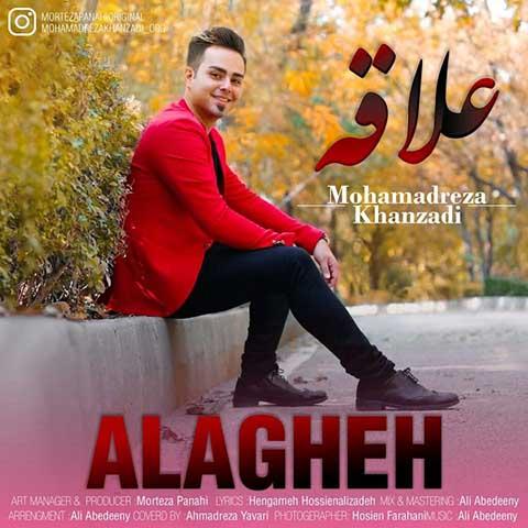 دانلود آهنگ محمدرضا خانزادی علاقه