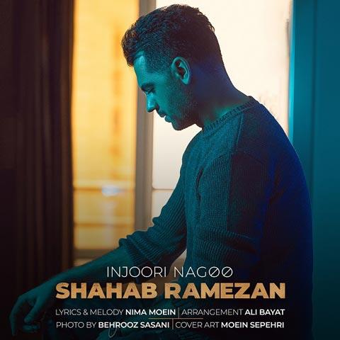 دانلود آهنگ شهاب رمضان اینجوری نگو