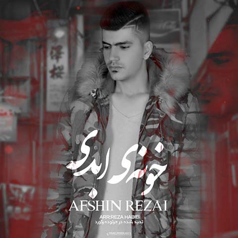 دانلود آهنگ افشین رضایی خونه ی ابدی