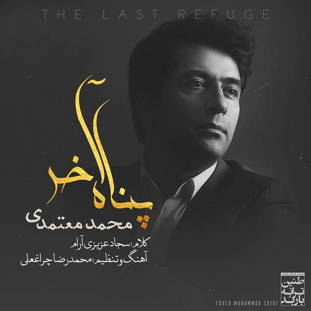 دانلود آهنگ محمد معتمدی پناه آخر