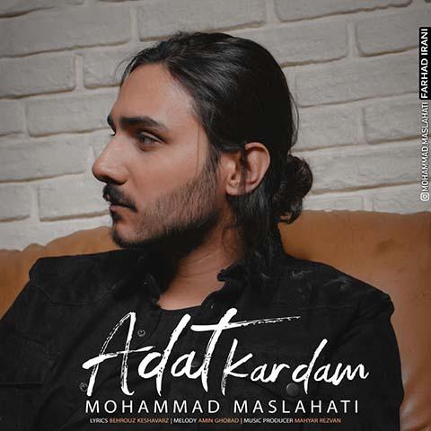 دانلود آهنگ محمد مصلحتی عادت کردم