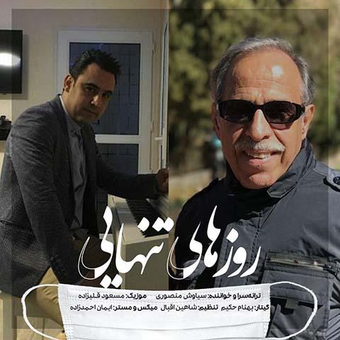 دانلود آهنگ سیاوش منصوری روزهای تنهایی