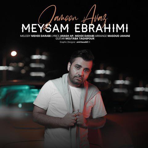 دانلود آهنگ میثم ابراهیمی جامون عوض