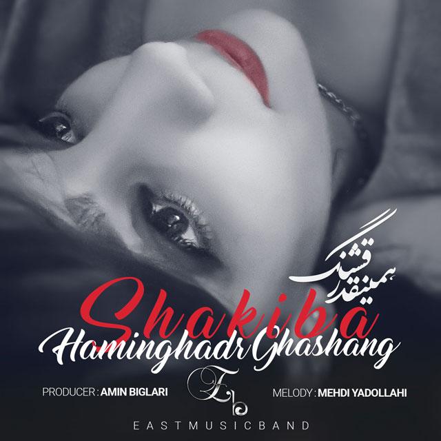 Shakiba – Haminghadr Ghashang