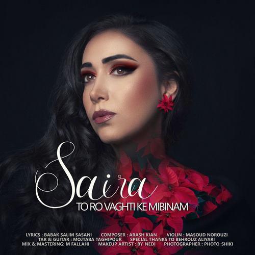 دانلود آلبوم جدید سایرا عاشق ترین زن